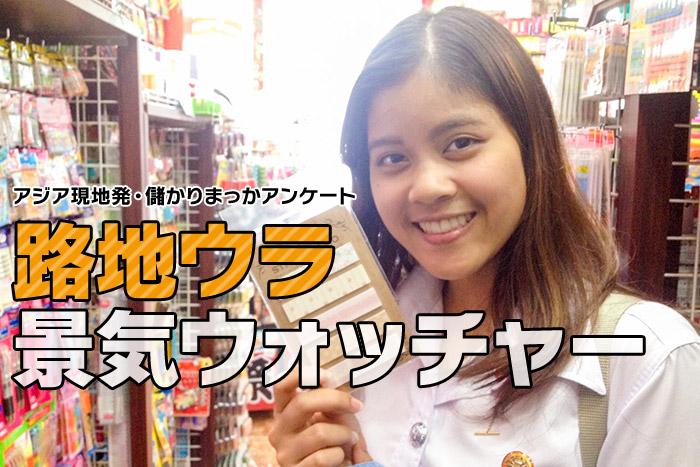タイの美人女子大生とダイソーでショッピング!「これが欲しいの」商品ベスト5は?