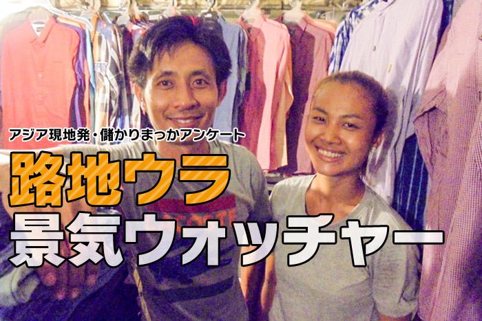 デート代は? 家計は? カンボジアの新婚カップルに聞いた「男女交際ご当地事情」