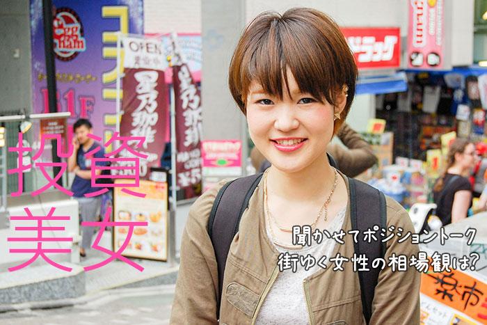 あゆみ(20歳)@原宿 のポジショントーク