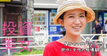 あんちゃん(29歳)@代々木 のポジショントーク