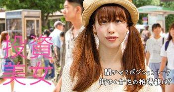 めい(22歳)@原宿 のポジショントーク