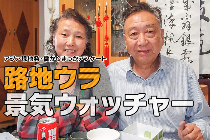 中国の年金って毎月いくら? 上海老夫婦に「隠居生活」のフトコロ事情を聞いてきました
