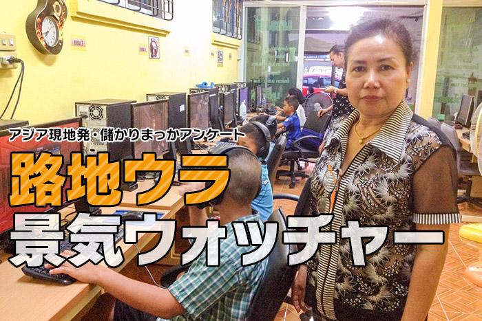 まるで昭和のゲーセン!タイ田舎のネットカフェ、開業理由が「オタク息子の失業対策」ってどういうこと?