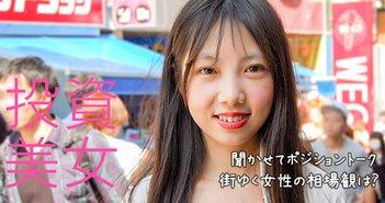 おうちゃん(18歳)@原宿 のポジショントーク