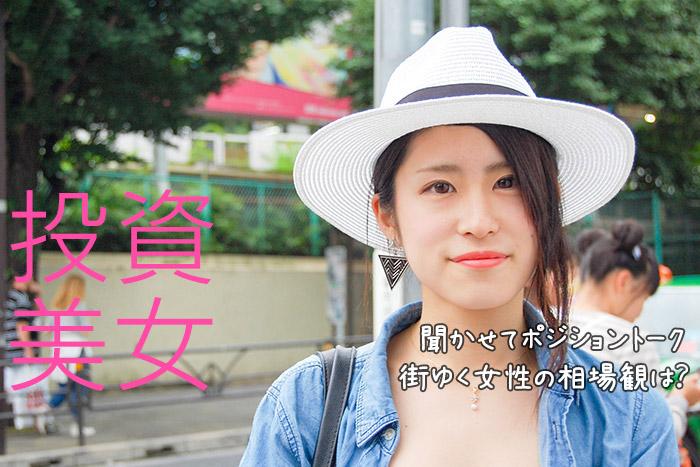 るーちゃん(17歳)@渋谷区千駄ヶ谷 のポジショントーク – 投資美女