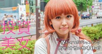 愛(19歳)@原宿 のポジショントーク – 投資美女