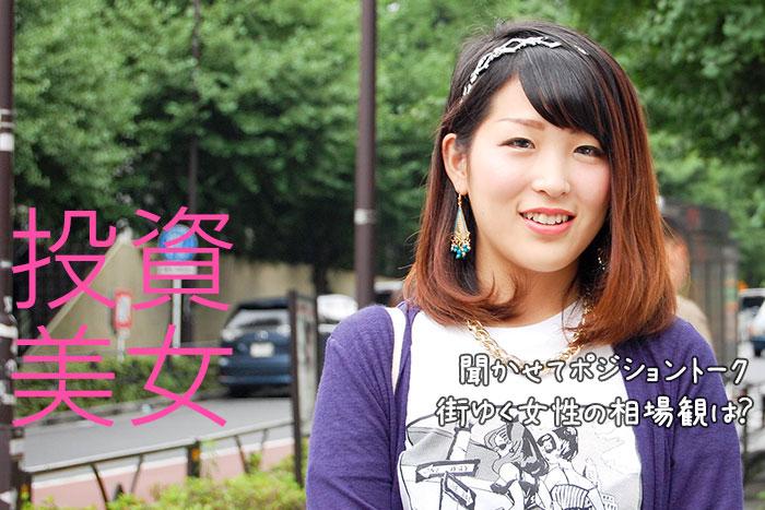さぁちゃん(19歳)@渋谷区千駄ヶ谷 のポジショントーク – 投資美女