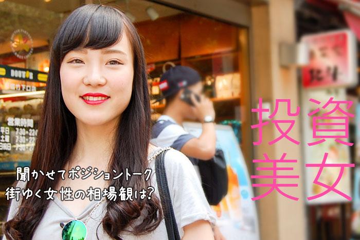 ななみ(17歳)@西新宿 のポジショントーク – 投資美女