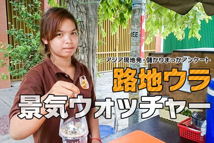 「仕事を辞めてカンボジア移住だ!」日本人は何万円で生活できる?格差で選ぶ家計簿3パターン