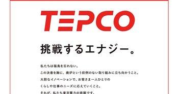 東京電力公式サイトより引用