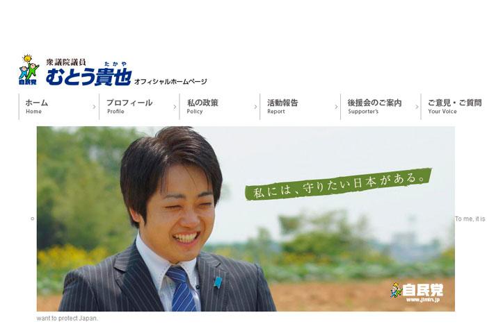 東京地検特捜部が、武藤貴也衆院議員(36)の不祥事に重大な関心?