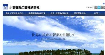 From 小野薬品工業