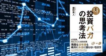 【書評】荒れ相場の今こそ読みたい1冊。カリスマファンドマネジャーの投資哲学とは
