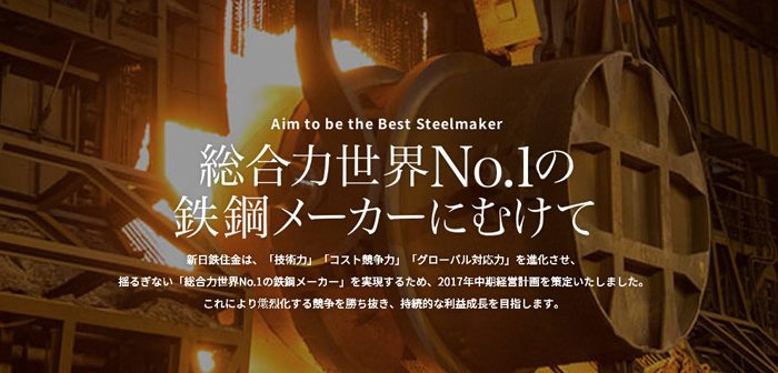 From 新日鐵住金公式サイト