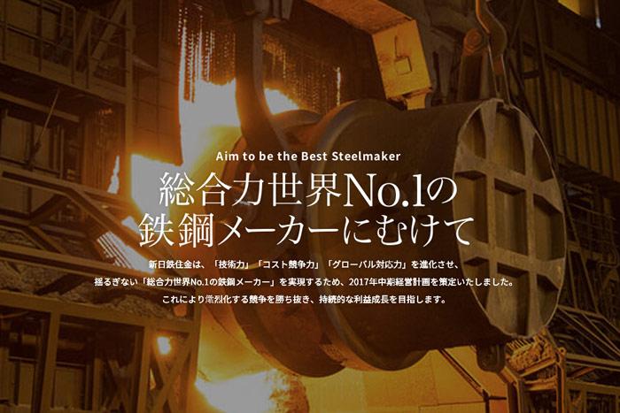 値ガサ株に生まれ変わる新日鐵住金。10/1株式併合で値動きに変化が?