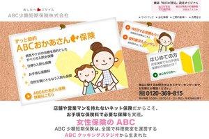 医療保険のABC|ABC少額短期