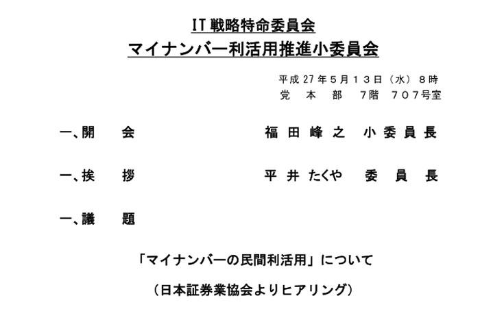 出典:IT戦略特命委員会 マイナンバー利活用推進小委員会 2015年5月13日(PDF)