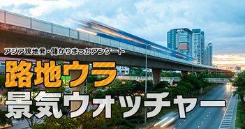 バンコクで現地採用?デイトレ?日本を飛び出した3人の「収入・家賃・休日の過ごし方」インタビュー