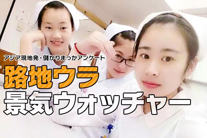 中国の不人気職業「看護師」を目指す、イマドキ上海女子のリアルな生活