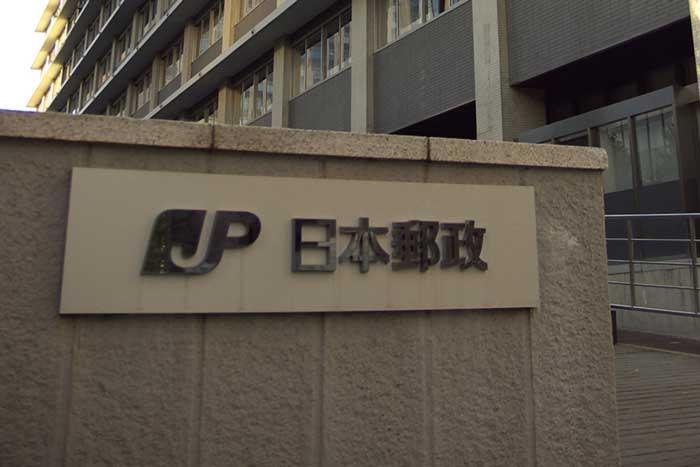 日本郵政グループ上場は四半世紀ぶりの変化点。日本経済復活の加速に期待=櫻井英明