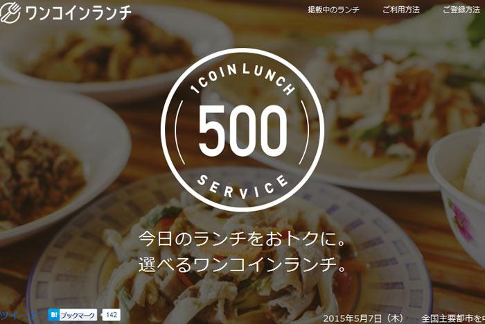 食べログ有料会員が急増中のカカクコム<2371>は身近な高ROE銘柄=武田甲州