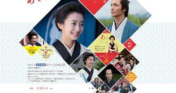 From NHK連続テレビ小説「あさが来た」公式サイト