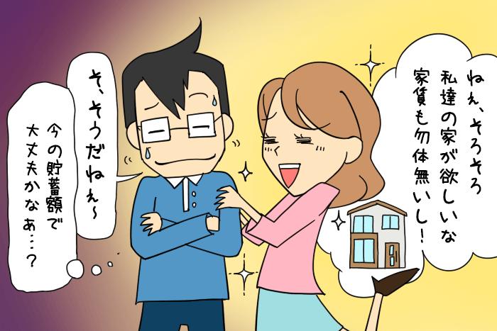 何歳でマイホームを購入するのが主流?購入者の貯蓄額はどれくらい?