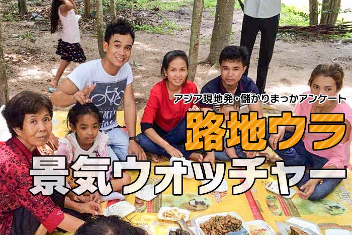 カンボジア、イマドキ男子の「親孝行」事情。平均月給100ドルの国で帰省に700ドル!