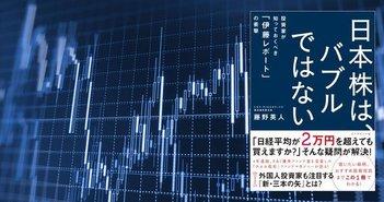 書評『日本株はバブルではない』~ひふみ投信・藤野英人氏の投資戦略=梶本卓椰