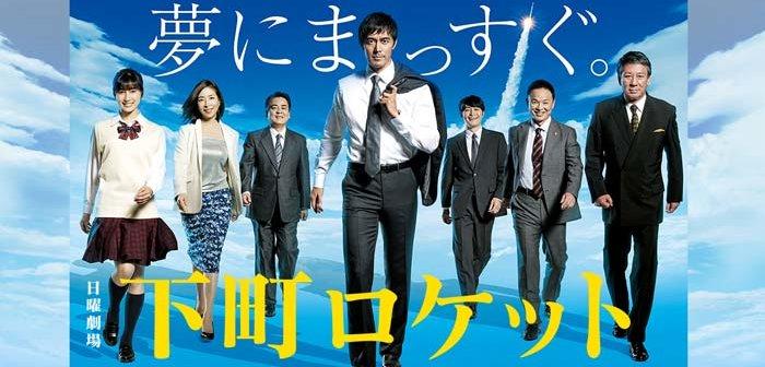 From 日曜劇場『下町ロケット』公式サイト