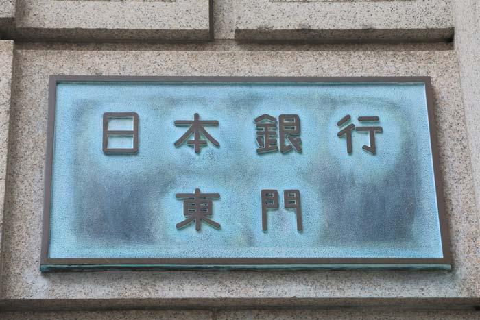 日銀の白井審議委員がマイナス金利導入に反対票を投じた理由=久保田博幸