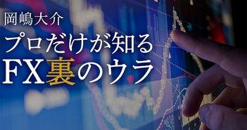 FXディーラーが活用する通貨ごとのクセ/「レート先回り」売買の謎=岡嶋大介