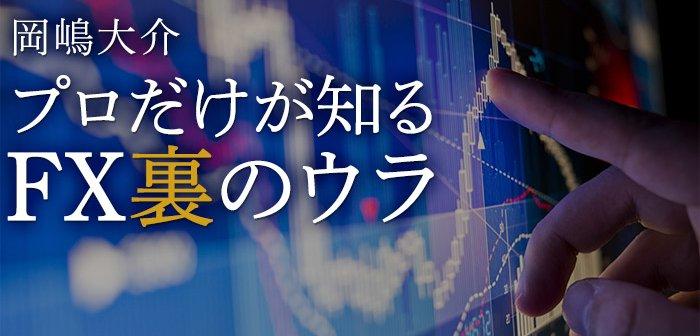 岡嶋大介 プロだけが知るFX裏のウラ