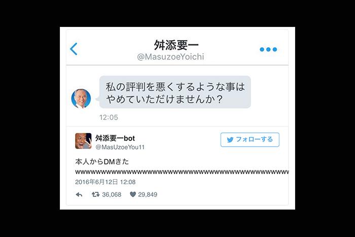 【マジ!?】舛添都知事、ツイッターの「舛添要一bot」に苦情を入れるも返り討ちに