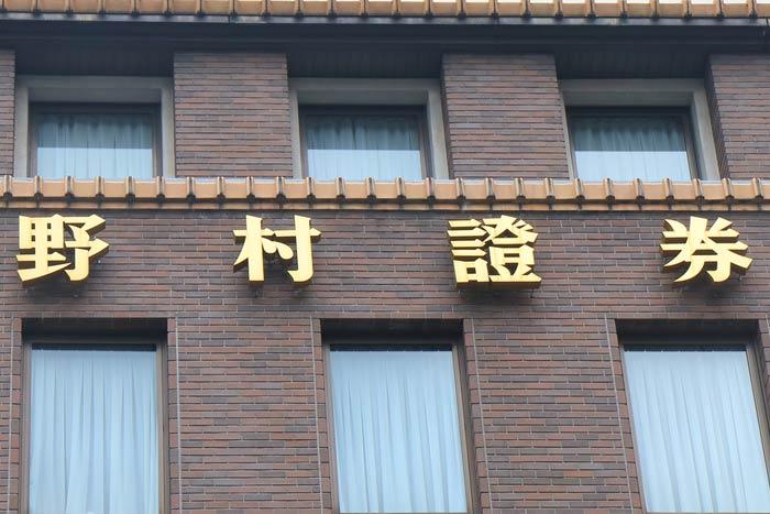 野村證券、我が心の故郷~「年末日経1万9000円」予測に想うこと=山崎和邦