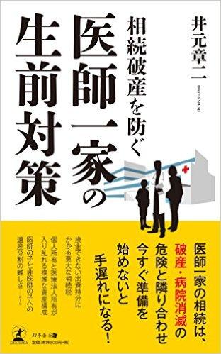 『相続破産を防ぐ 医師一家の生前対策』著:井元 章二/刊:幻冬舎