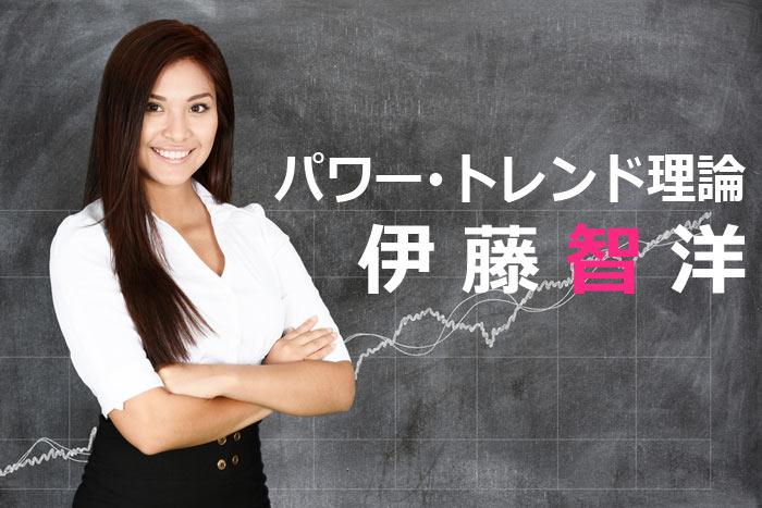 伊藤智洋のパワー・トレンド理論を実践『少額投資家のための売買戦略』特別公開!