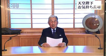 天皇陛下が「お気持ち」表明、生前退位へ。そのとき株価はどう動いたか?