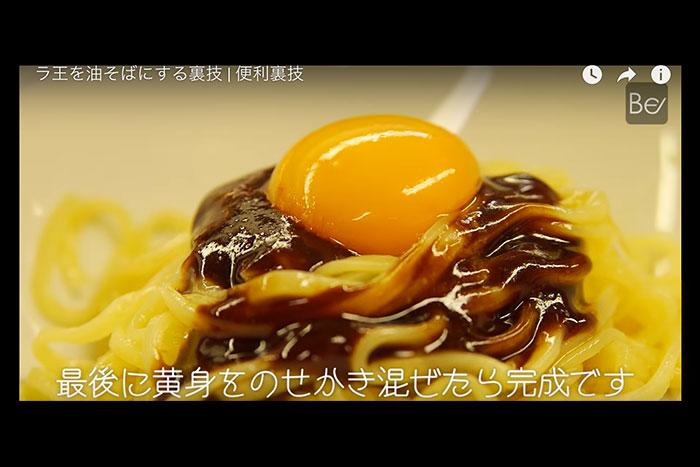 今すぐ「油そば」が食べたい午前2時…日清ラ王を油そばにする裏技レシピが超便利!