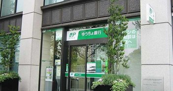 公募割れ続く日本郵政とゆうちょ銀行 「騙された」株主のとるべき道は?=栫井駿介