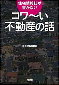 『住宅情報誌が書かないコワ~い不動産の話』宝島社