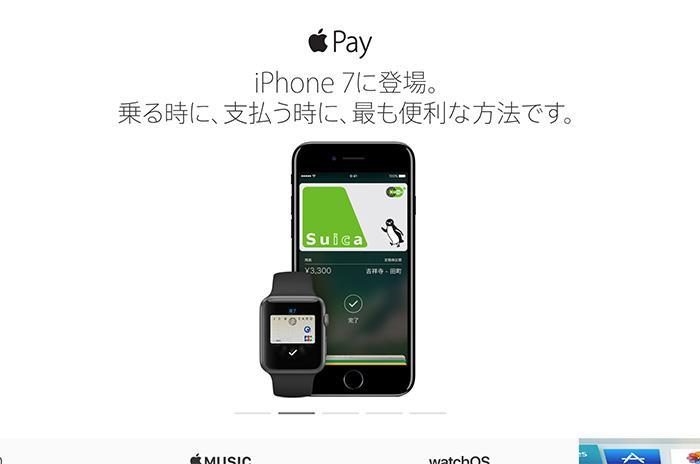 なぜアップルはVISAを裏切ったのか? iPhone7ショックにクレカ業界騒然=岩田昭男