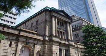 日銀、長期金利をコントロール下に~どうみる金融政策決定会合結果=久保田博幸