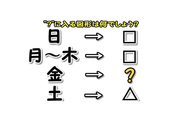 【大人には解けないクイズ】月~木=□、土=△、金=さて何でしょう?