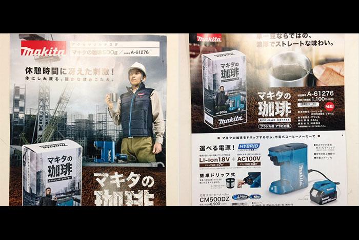 そこにこだわるか…電動工具のマキタが凄いコーヒーメーカーを新発売!
