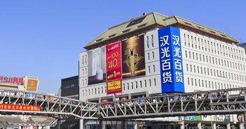 中国発大不況の足音。現地紙が報じた「異常な閉店ラッシュ」の実態=石平