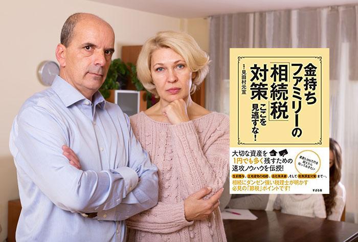 【書評】金持ちファミリーの「相続税」対策、ここを見逃すな=姫野秀喜