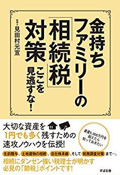 『金持ちファミリーの「相続税」対策 ここを見逃すな!』 著:見田村元宣/刊:すばる舎