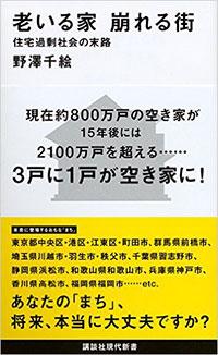 『老いる家 崩れる街 住宅過剰社会の末路』 著:野澤千絵/刊:講談社現代新書