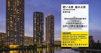 【書評】老いる家 崩れる街 住宅過剰社会の末路=姫野秀喜
